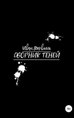 Иван Дервилль - Сборник Теней