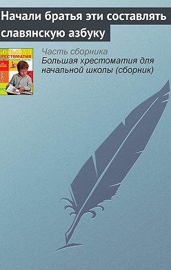 Эпосы, легенды и сказания - Начали братья эти составлять славянскую азбуку