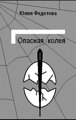Юлия Федотова - Опасная колея