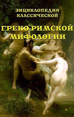 В. Обнорский - Энциклопедия классической греко-римской мифологии