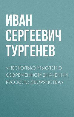 Иван Тургенев - <Несколько мыслей о современном значении русского дворянства>