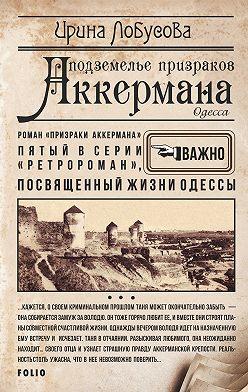 Ирина Лобусова - Подземелье призраков Аккермана