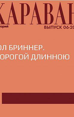 Наталия Клевалина - Юл Бриннер. Дорогой длинною