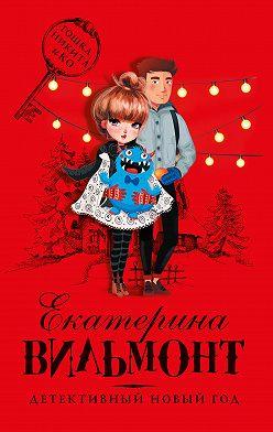 Екатерина Вильмонт - Детективный Новый год