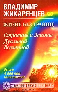 Владимир Жикаренцев - Жизнь без границ. Строение и Законы Дуальной Вселенной