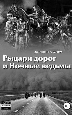 Анастасия Вечерина - Рыцари дорог и Ночные ведьмы
