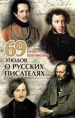 Юрий Безелянский - 69 этюдов о русских писателях