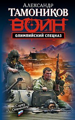 Александр Тамоников - Олимпийский спецназ