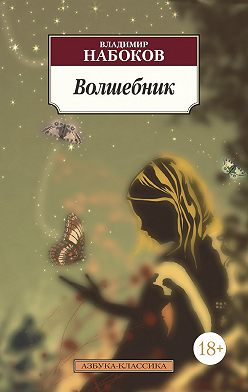 Владимир Набоков - Волшебник
