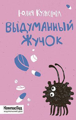 Юлия Кузнецова - Выдуманный Жучок