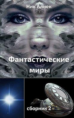 Ник Алнек - Фантастическиемиры. Сборник 2