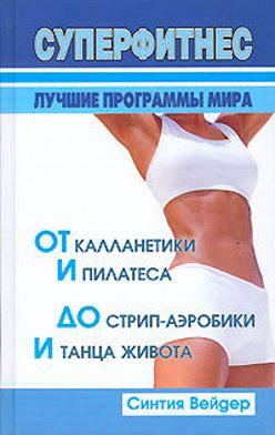 Синтия Вейдер - Суперфитнес. Лучшие программы мира