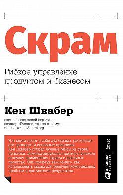Кен Швабер - Скрам