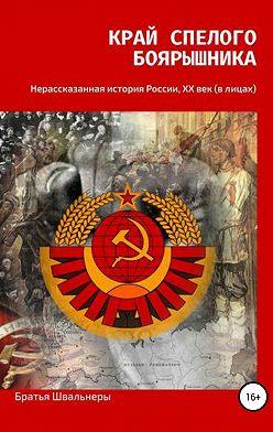 Братья Швальнеры - Край спелого боярышника: нерассказанная история России, ХХ век