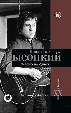 Дмитрий Силкан - Владимир Высоцкий. Человек народный. Опыт прочтения биографии