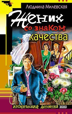 Людмила Милевская - Жених со знаком качества, или Летняя форма надежды