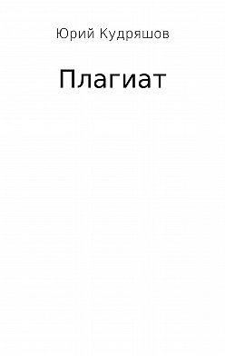 Юрий Кудряшов - Плагиат