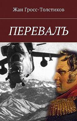 Жан Гросс-Толстиков - Перевалъ