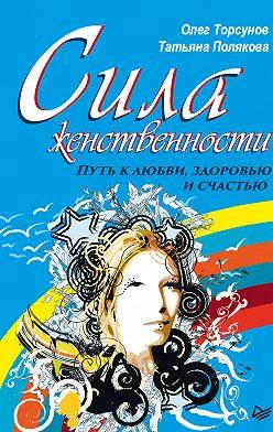 Олег Торсунов - Сила женственности. Путь к любви, здоровью и счастью