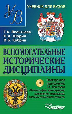 Павел Александрович Шорин - Вспомогательные исторические дисциплины