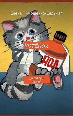 Елена Тимошенко-Седьмая - Котёнок. Стихи для детей