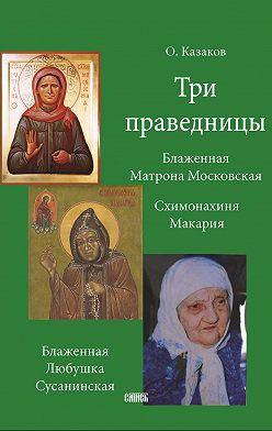 Олег Казаков - Три праведницы