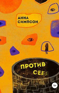 Анна Симпсон - Против себя