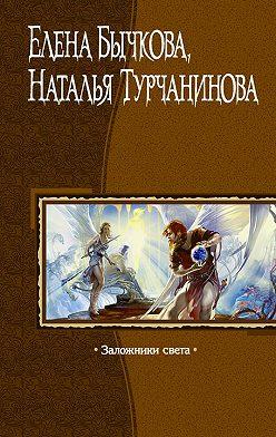 Наталья Турчанинова - Заложники Света