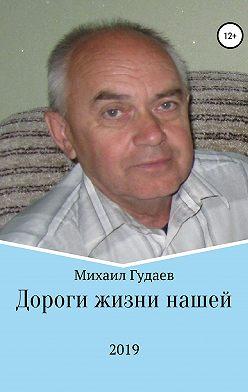 Михаил Гудаев - Дороги жизни нашей