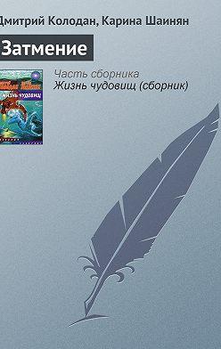 Дмитрий Колодан - Затмение