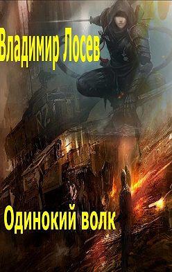 Владимир Лосев - Одинокий волк