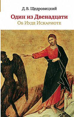 Дмитрий Щедровицкий - Один из Двенадцати. Об Иуде Искариоте