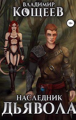 Владимир Кощеев - Наследник дьявола