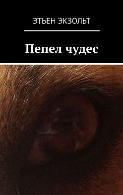 Этьен Экзольт - Пепел чудес
