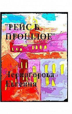 Евгения Черногорова - Рейс в прошлое. Мистика