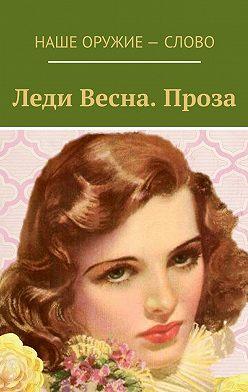 Сергей Ходосевич - Леди Весна. Проза