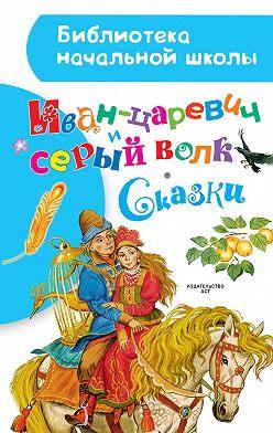 Народное творчество (Фольклор) - Иван-царевич и серый волк. Сказки