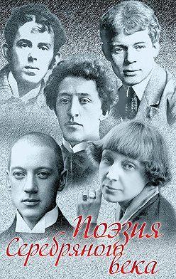 Николай Гумилев - Поэзия Серебряного века (сборник)