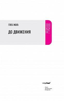 Глеб Жога - До движения (сборник)