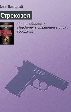Олег Блоцкий - Стрекозел