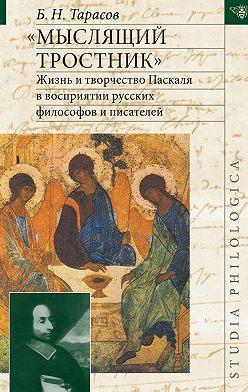 Борис Тарасов - «Мыслящий тростник». Жизнь и творчество Паскаля в восприятии русских философов и писателей