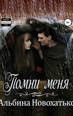 Альбина Новохатько - Помни меня