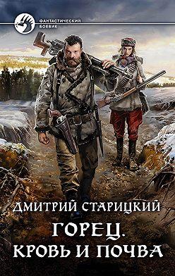 Дмитрий Старицкий - Горец. Кровь и почва
