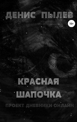 Денис Пылев - Красная Шапочка
