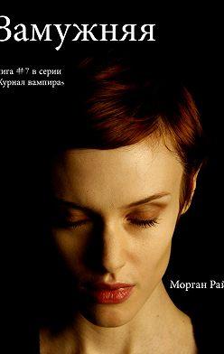 Морган Райс - Замужняя