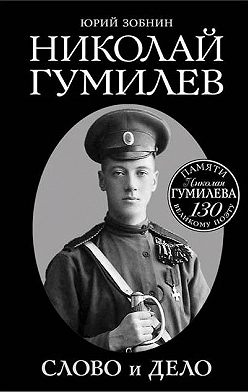 Юрий Зобнин - Николай Гумилев. Слово и Дело