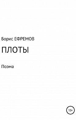 Борис Ефремов - Плоты. Поэма