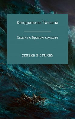 Татьяна Кондратьева - Сказка о бравом солдате