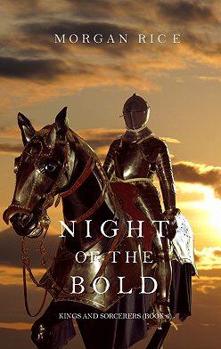 Морган Райс - Night of the Bold