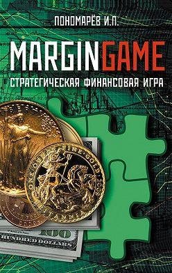 Игорь Пономарев - Margingame
